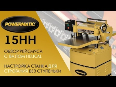 POWERMATIC 15HH / РЕЙСМУС C ВАЛОМ HELICAL / НАСТРОЙКА СТАНКА ДЛЯ СТРОГАНИЯ БЕЗ СТУПЕНЬКИ