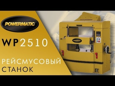 POWERMATIC WP2510