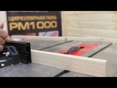 Powermatic PM1000 Циркулярная пила